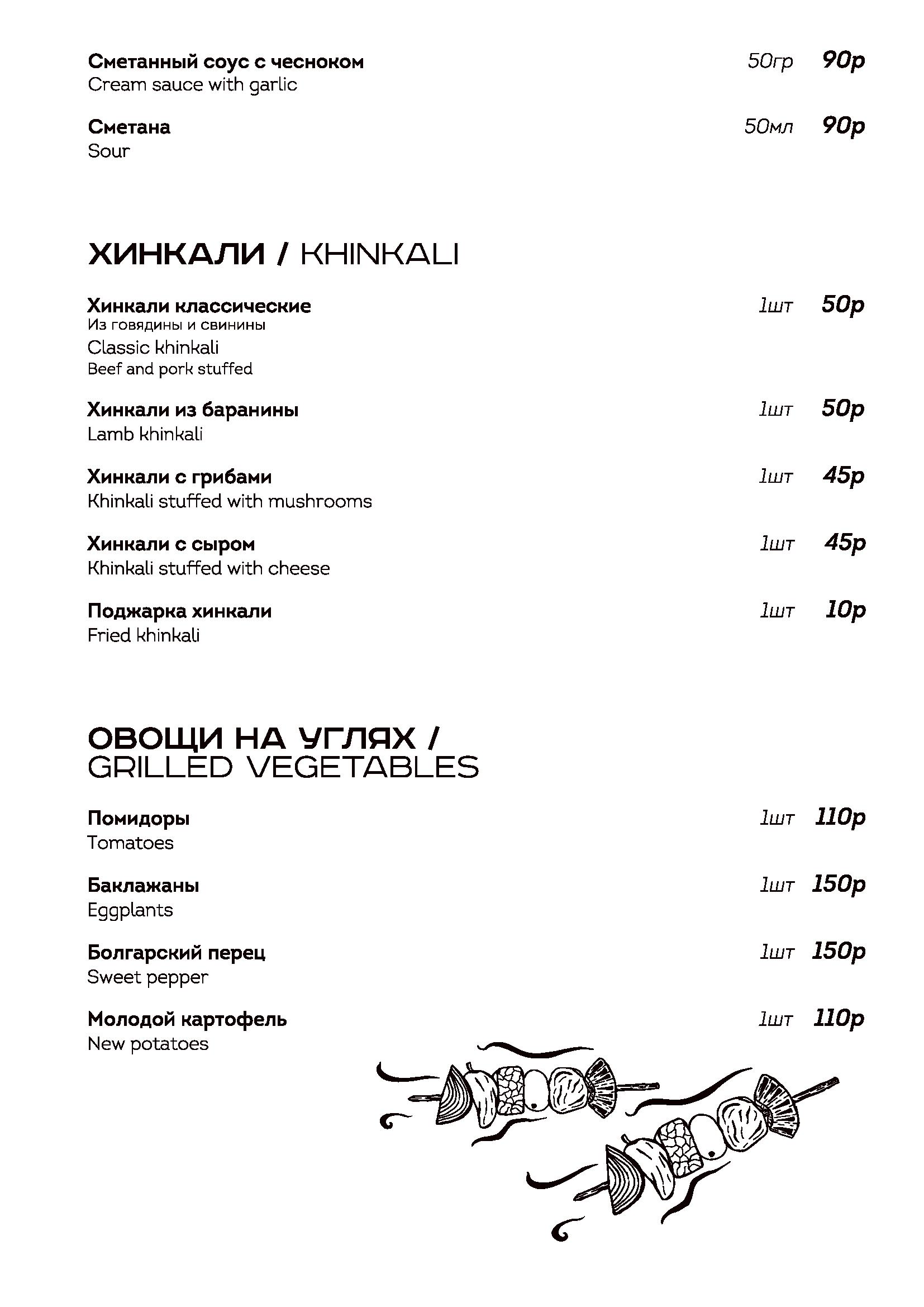 Меню 28.11 (2)_Страница_10