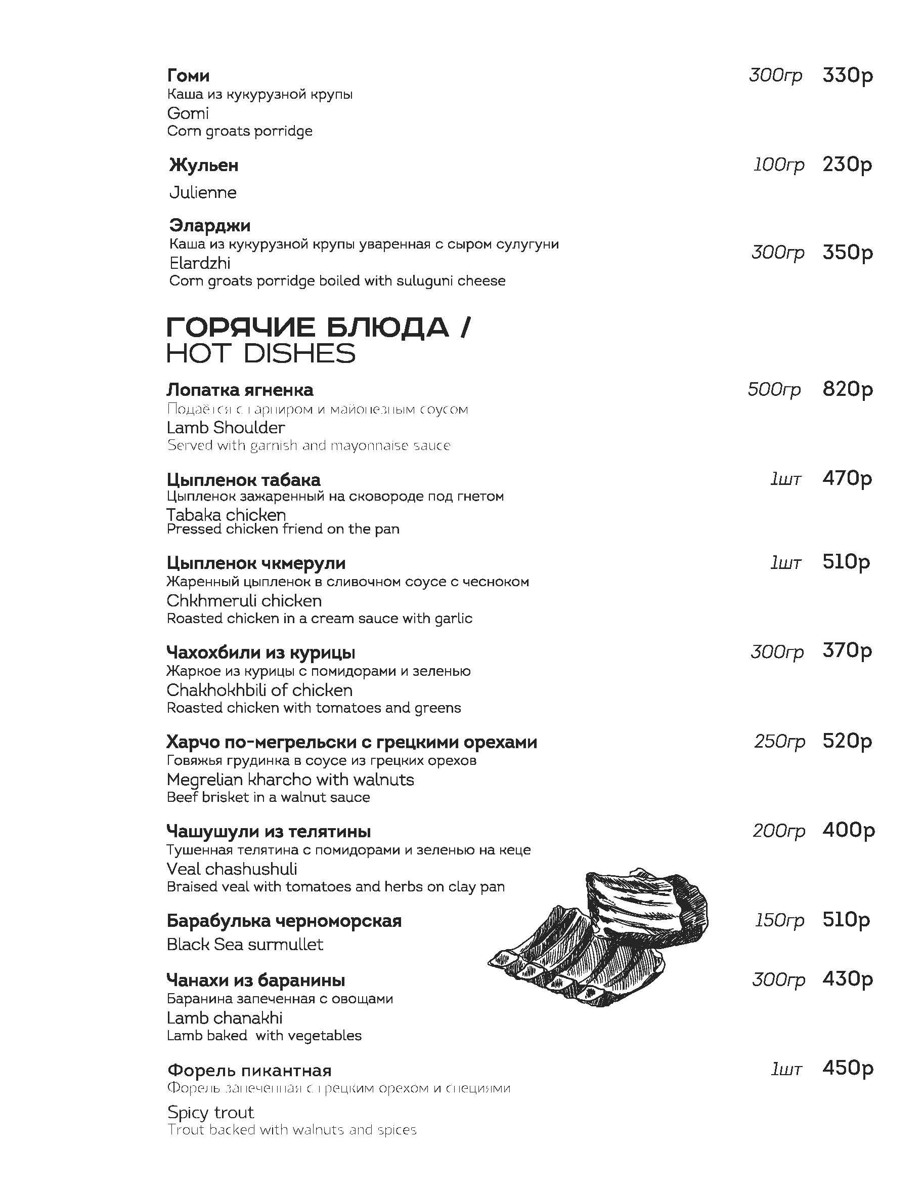 меню и бар 2019_Страница_07