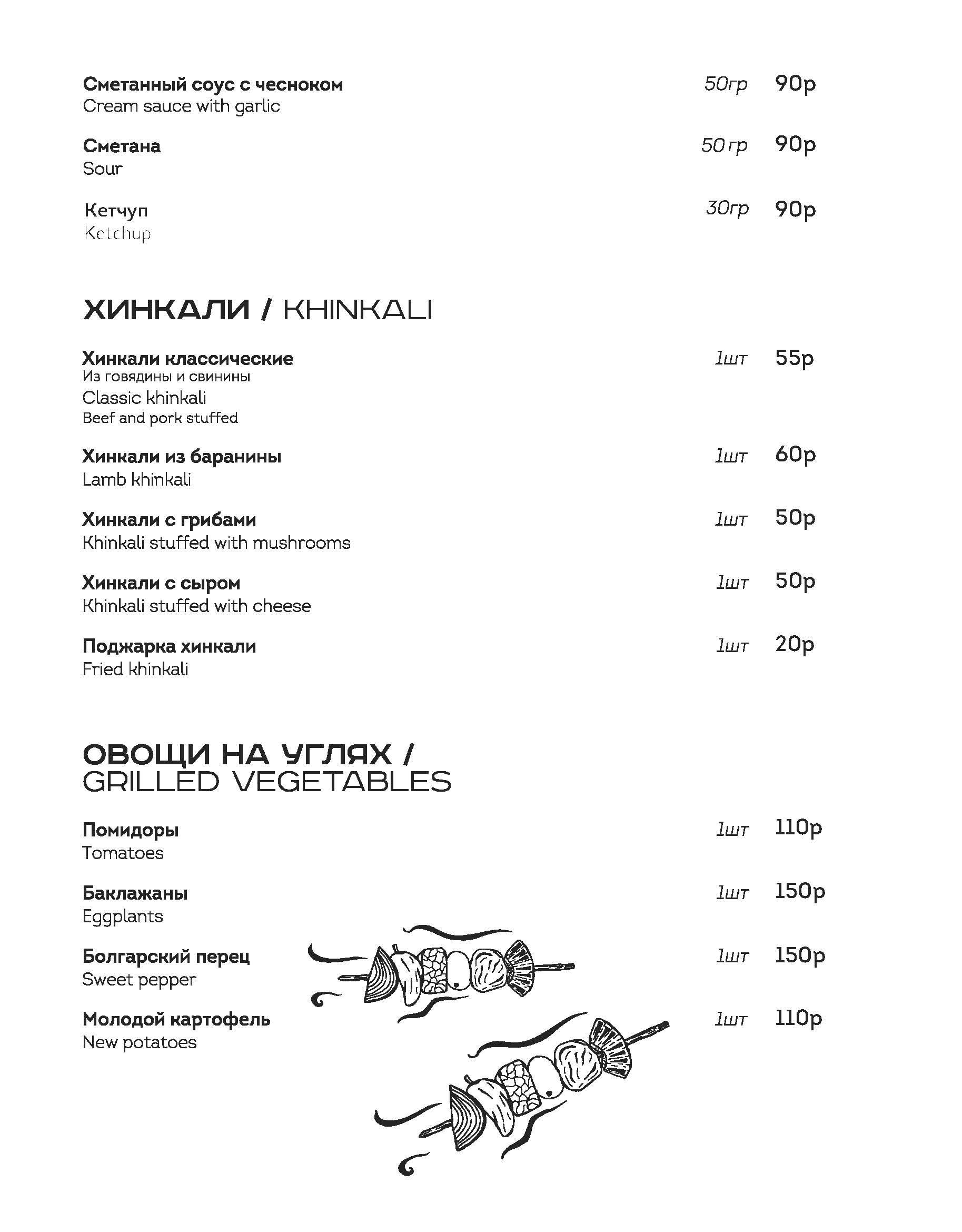 меню и бар 2019_Страница_10