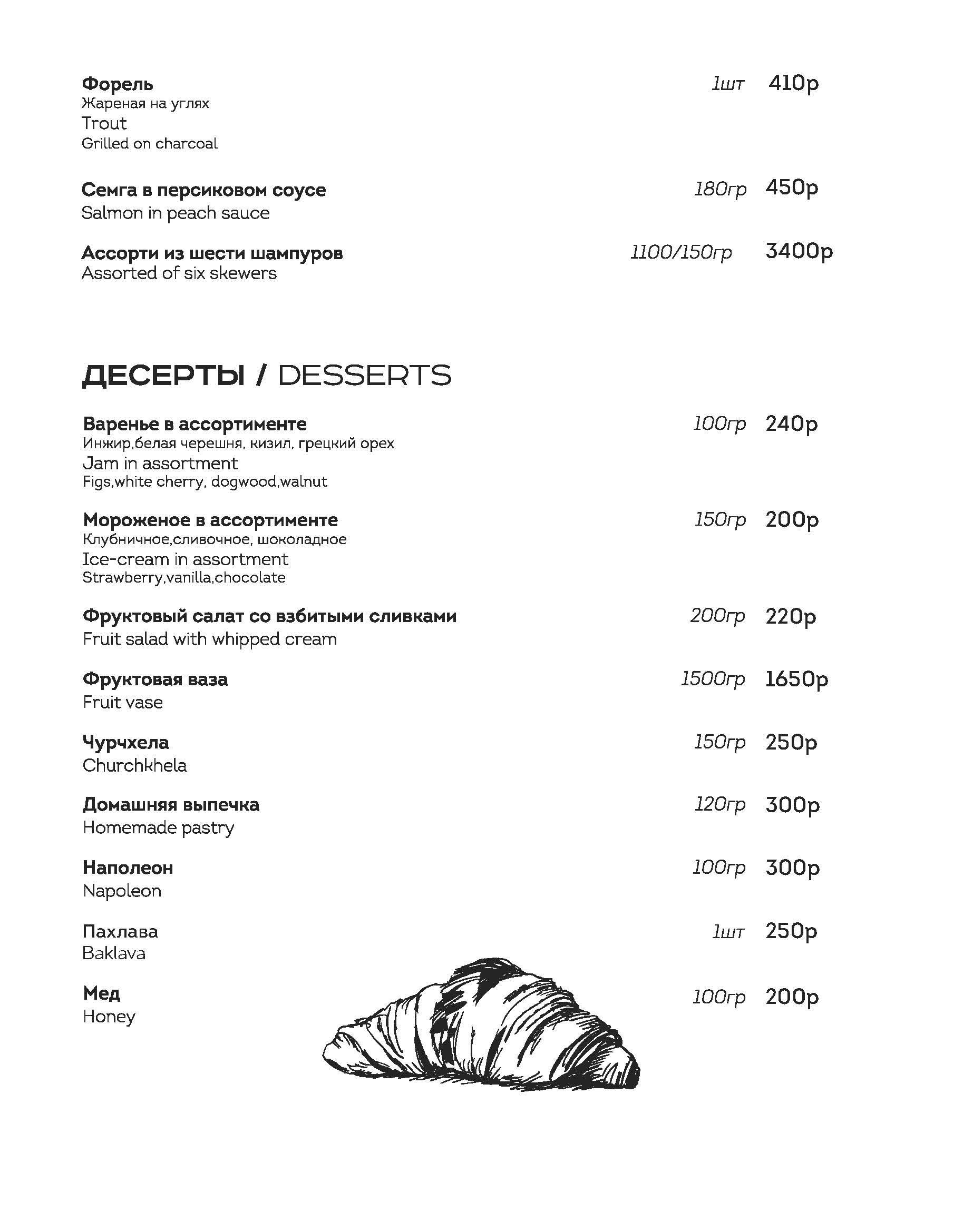 меню и бар 2019_Страница_12