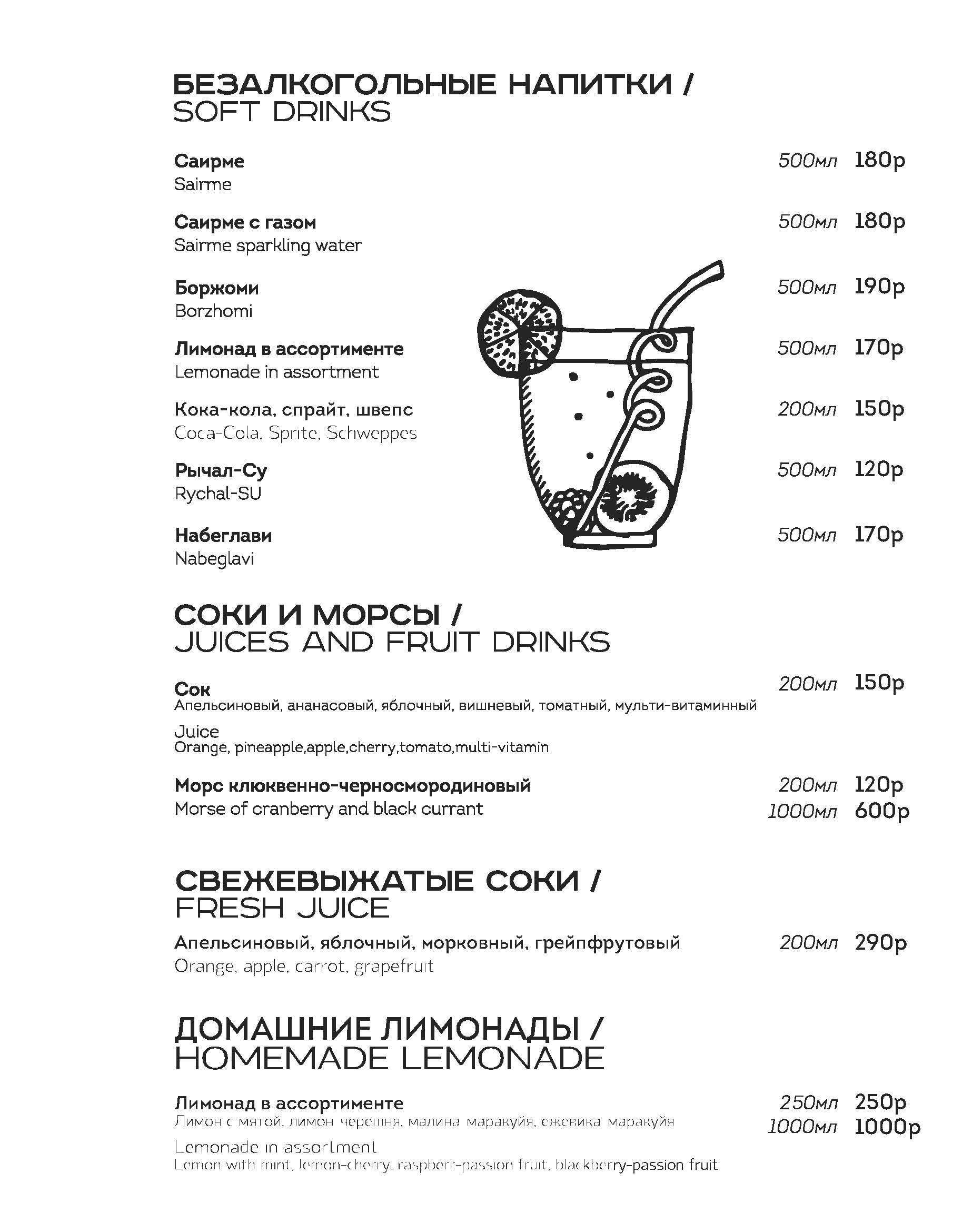 меню и бар 2019_Страница_13