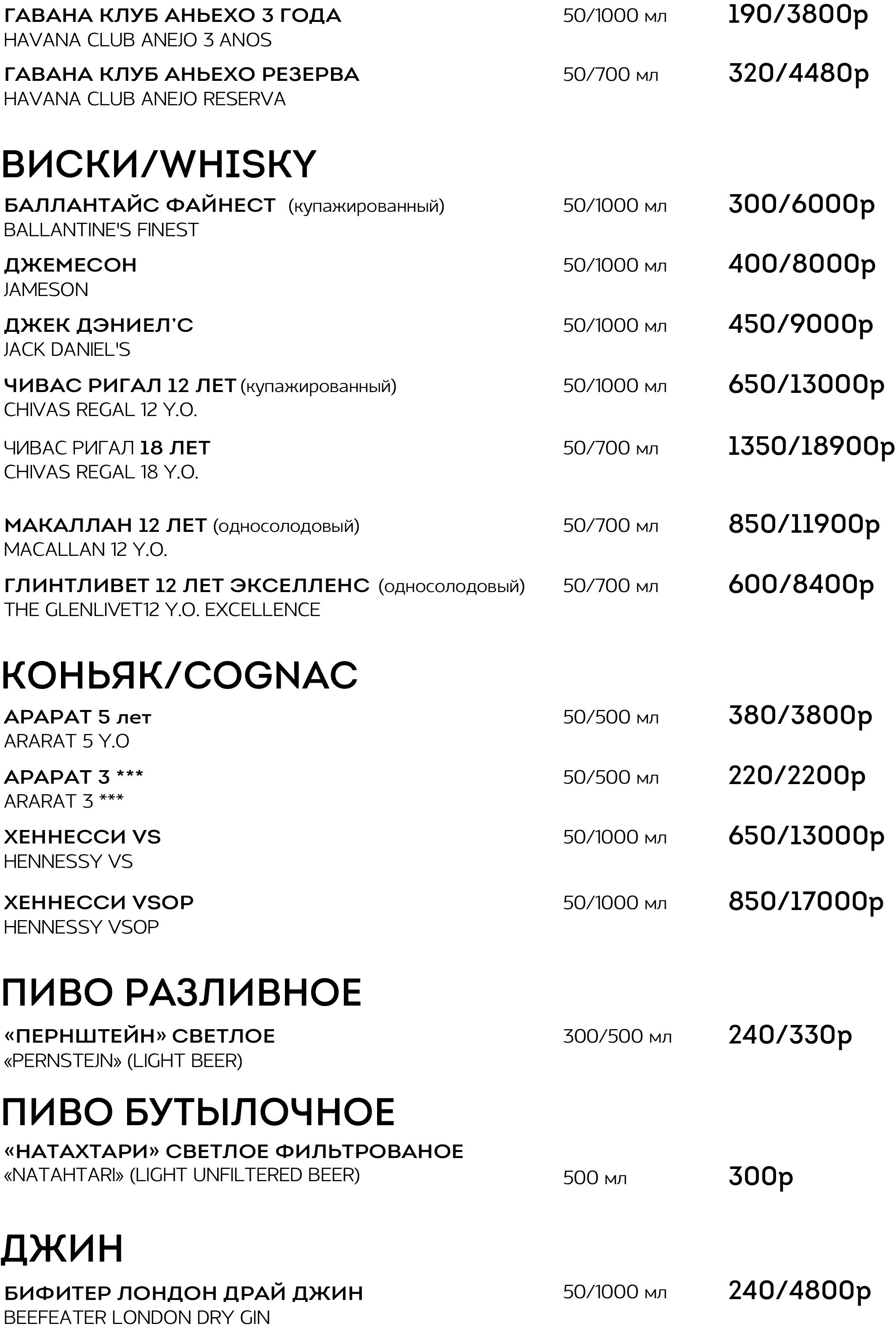 меню и бар 2019_Страница_17
