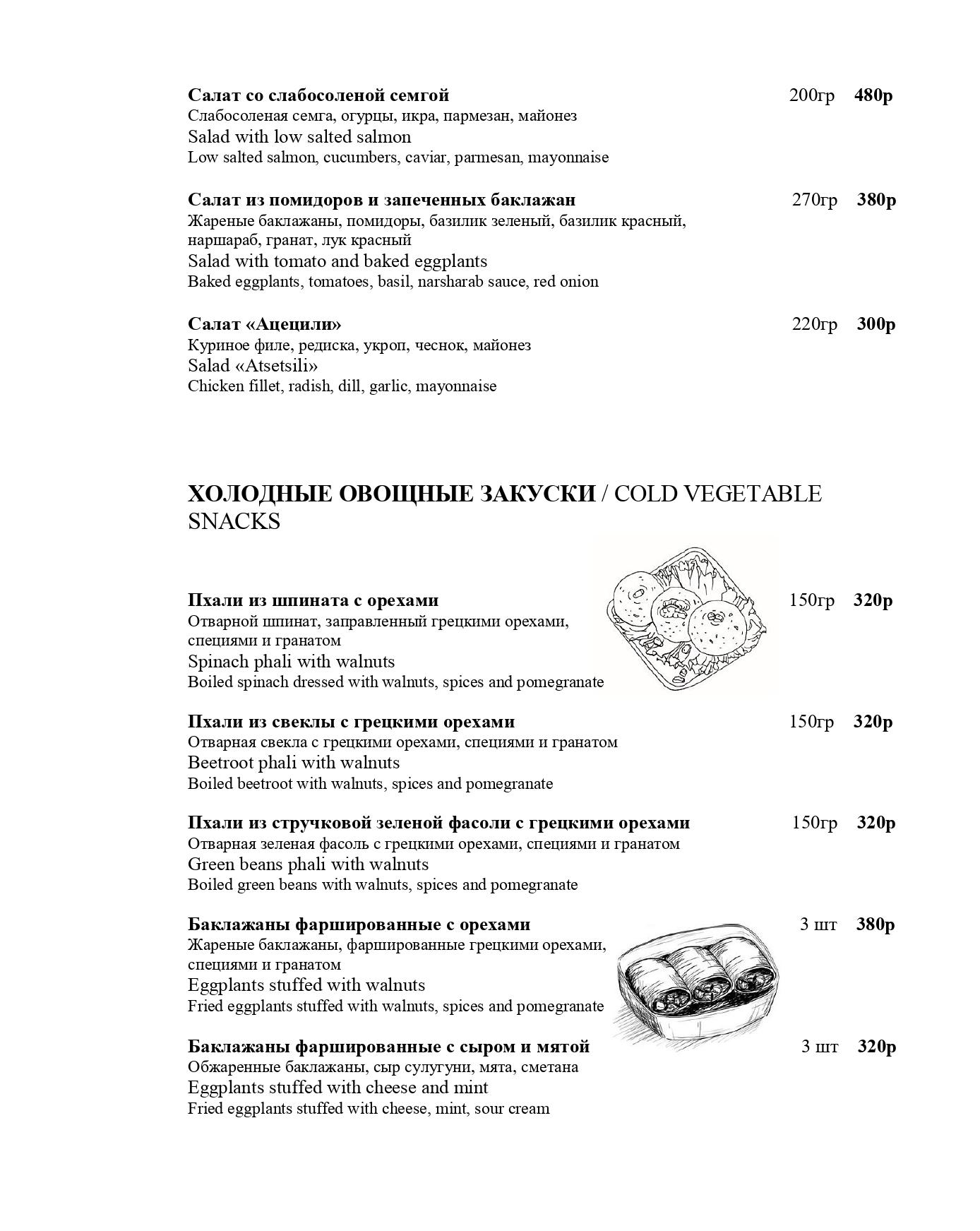 меню нижегородская (22 шт)_pages-to-jpg-0003