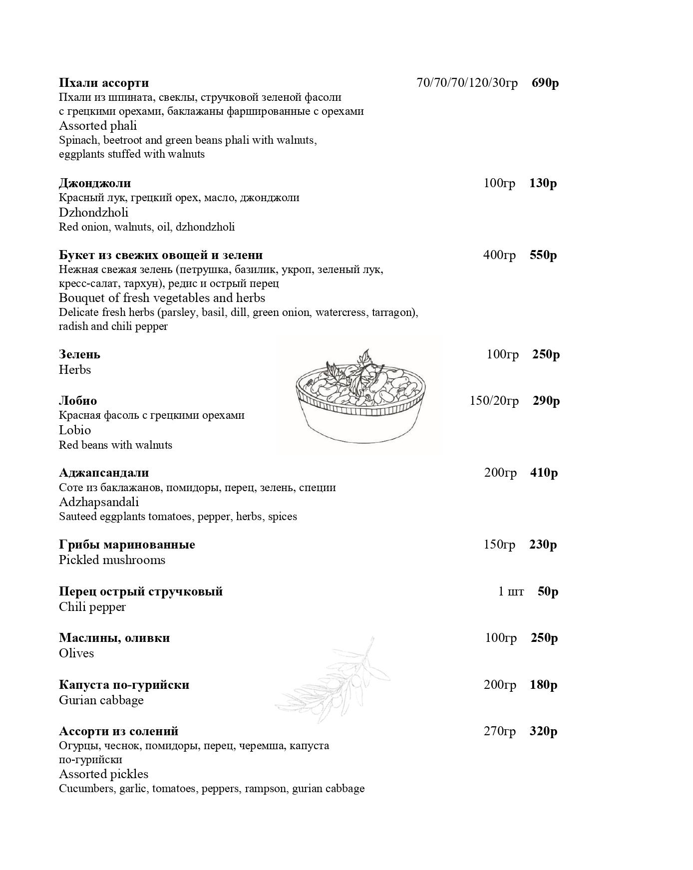 меню нижегородская (22 шт)_pages-to-jpg-0004
