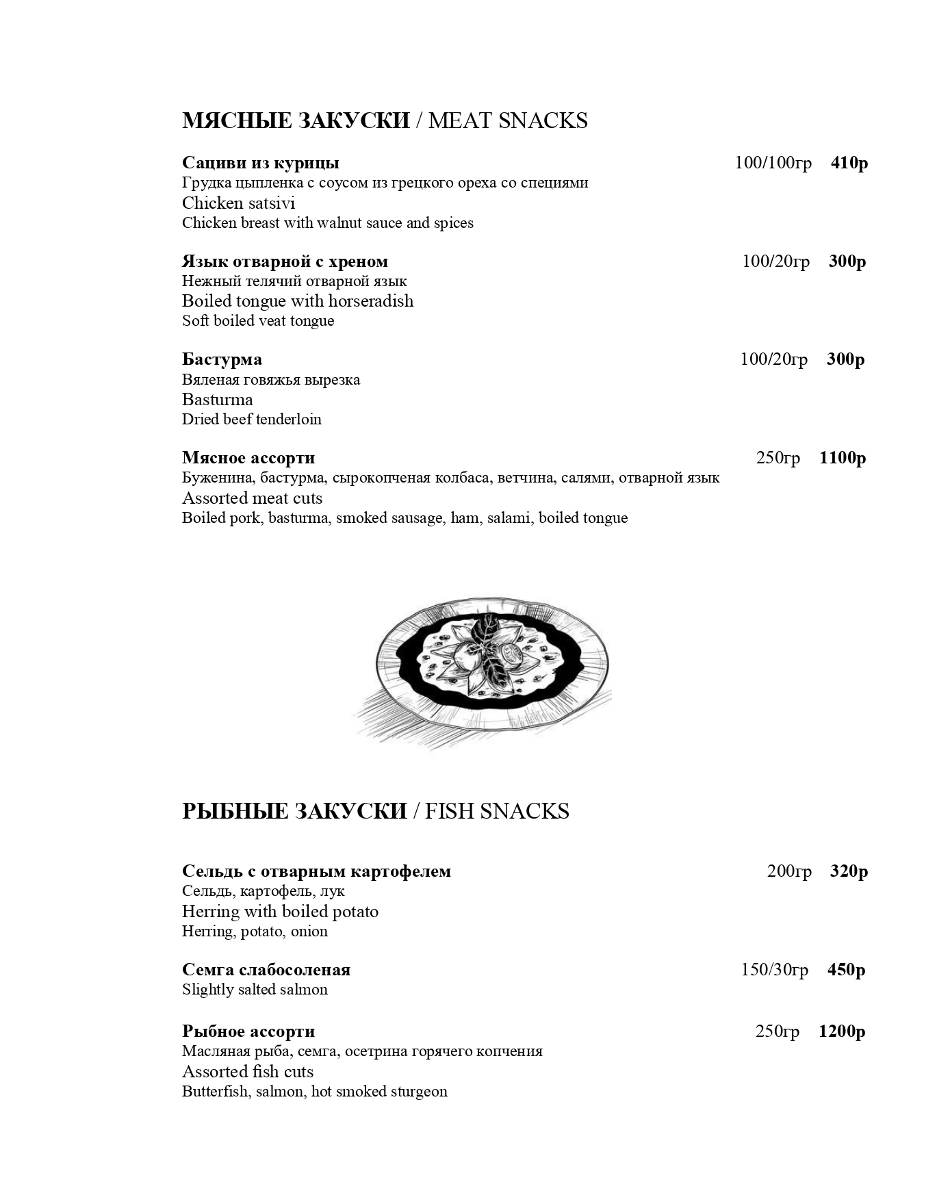 меню нижегородская (22 шт)_pages-to-jpg-0005