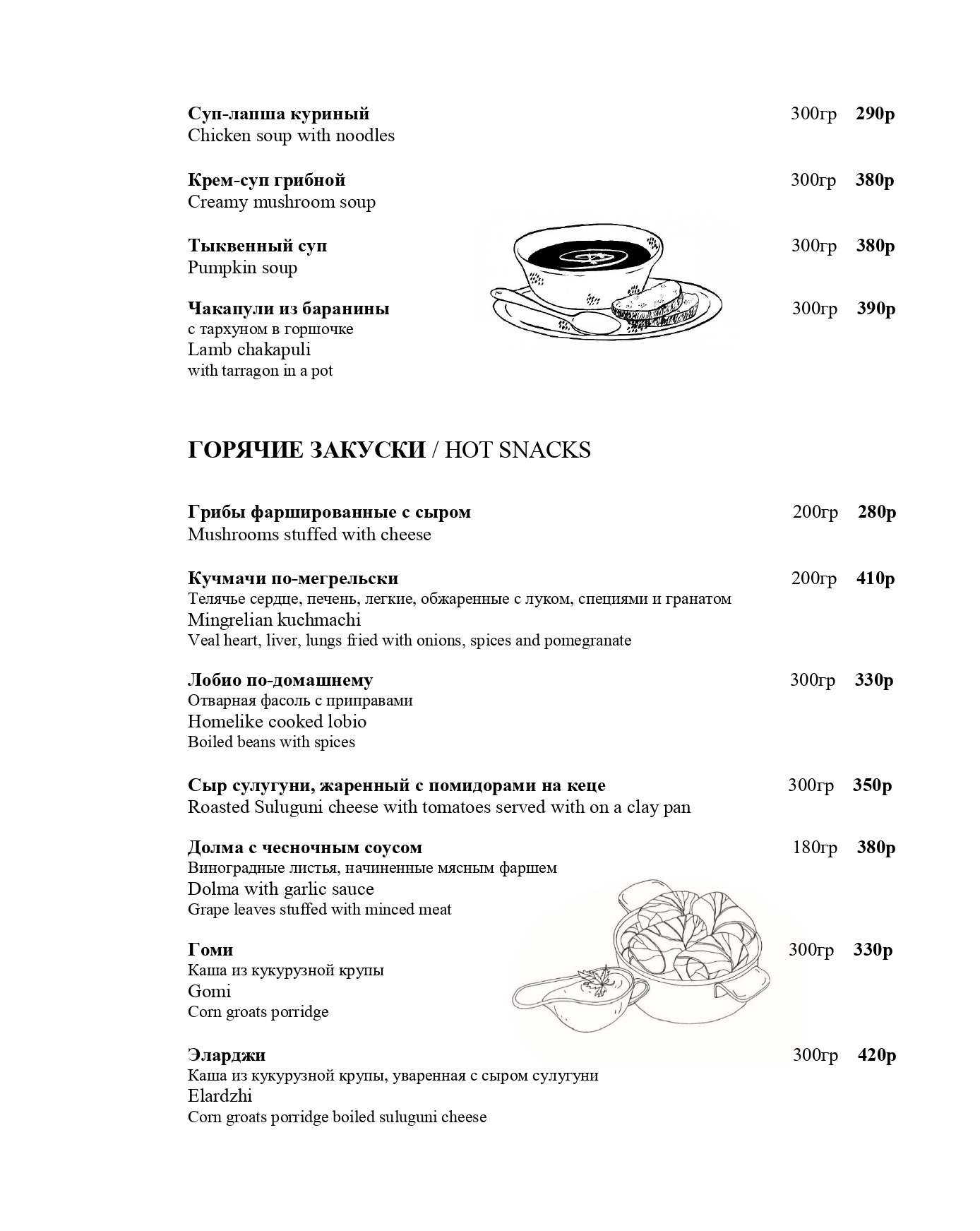 меню нижегородская (22 шт)_pages-to-jpg-0007