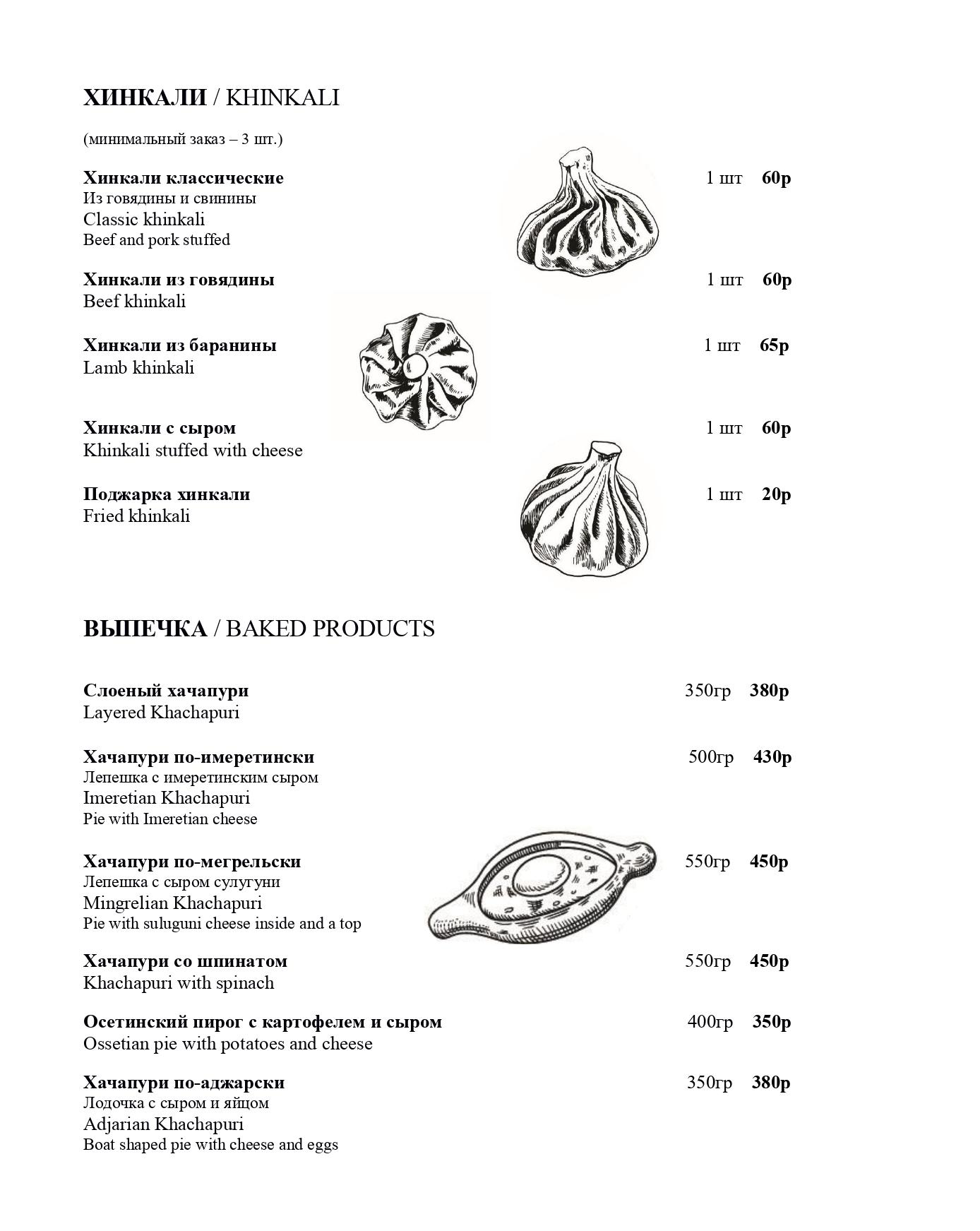 меню нижегородская (22 шт)_pages-to-jpg-0010