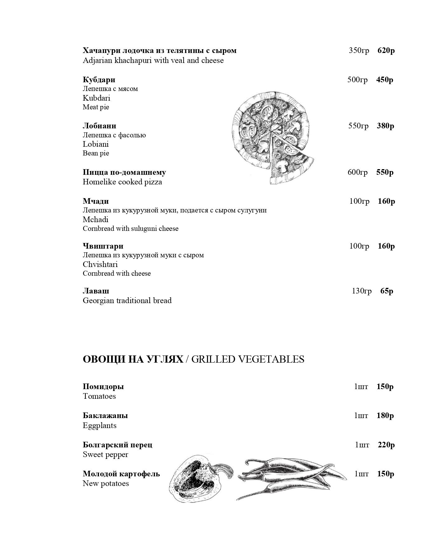 меню нижегородская (22 шт)_pages-to-jpg-0011