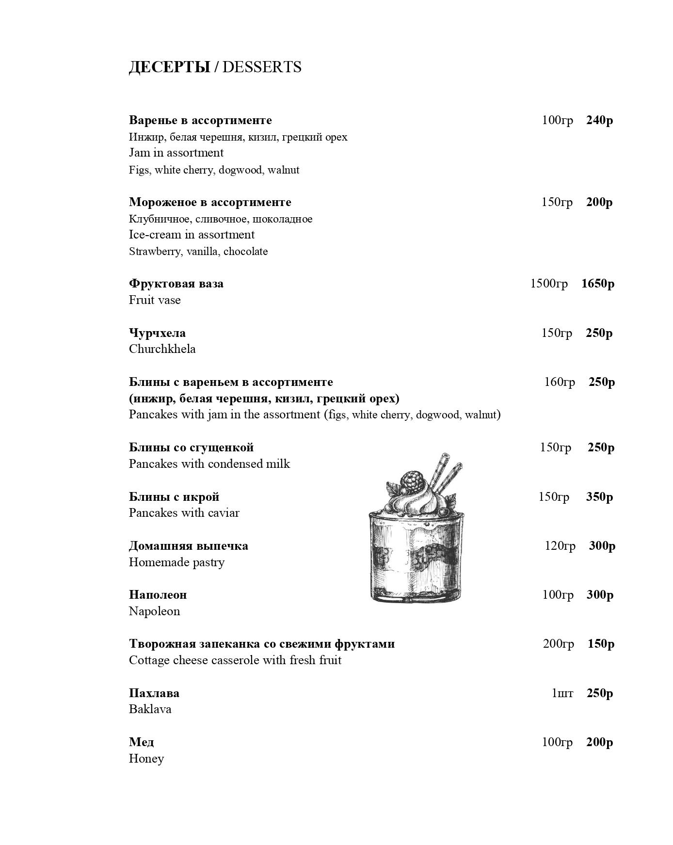 меню нижегородская (22 шт)_pages-to-jpg-0015