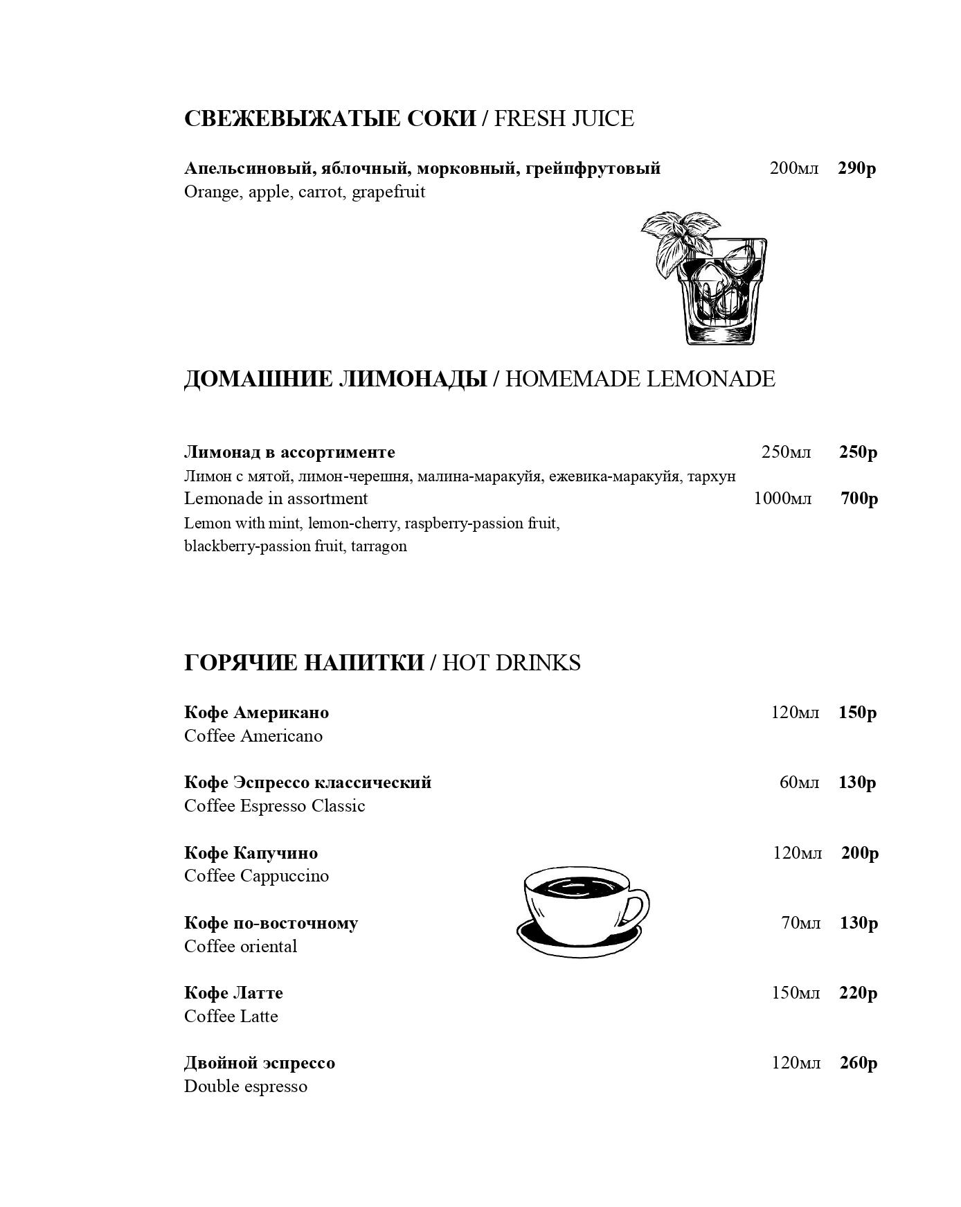 меню нижегородская (22 шт)_pages-to-jpg-0017