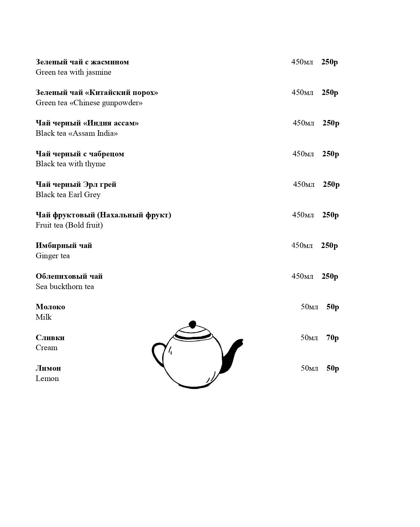 меню нижегородская (22 шт)_pages-to-jpg-0018