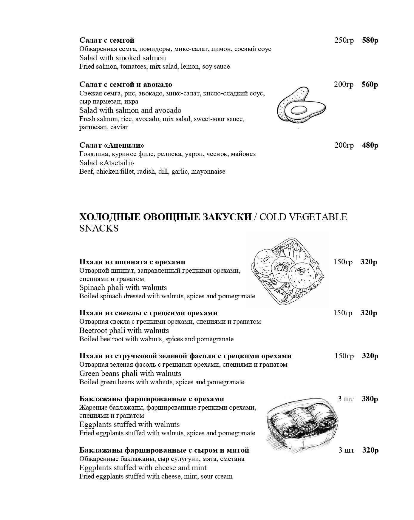 меню павелецкая_page-0003