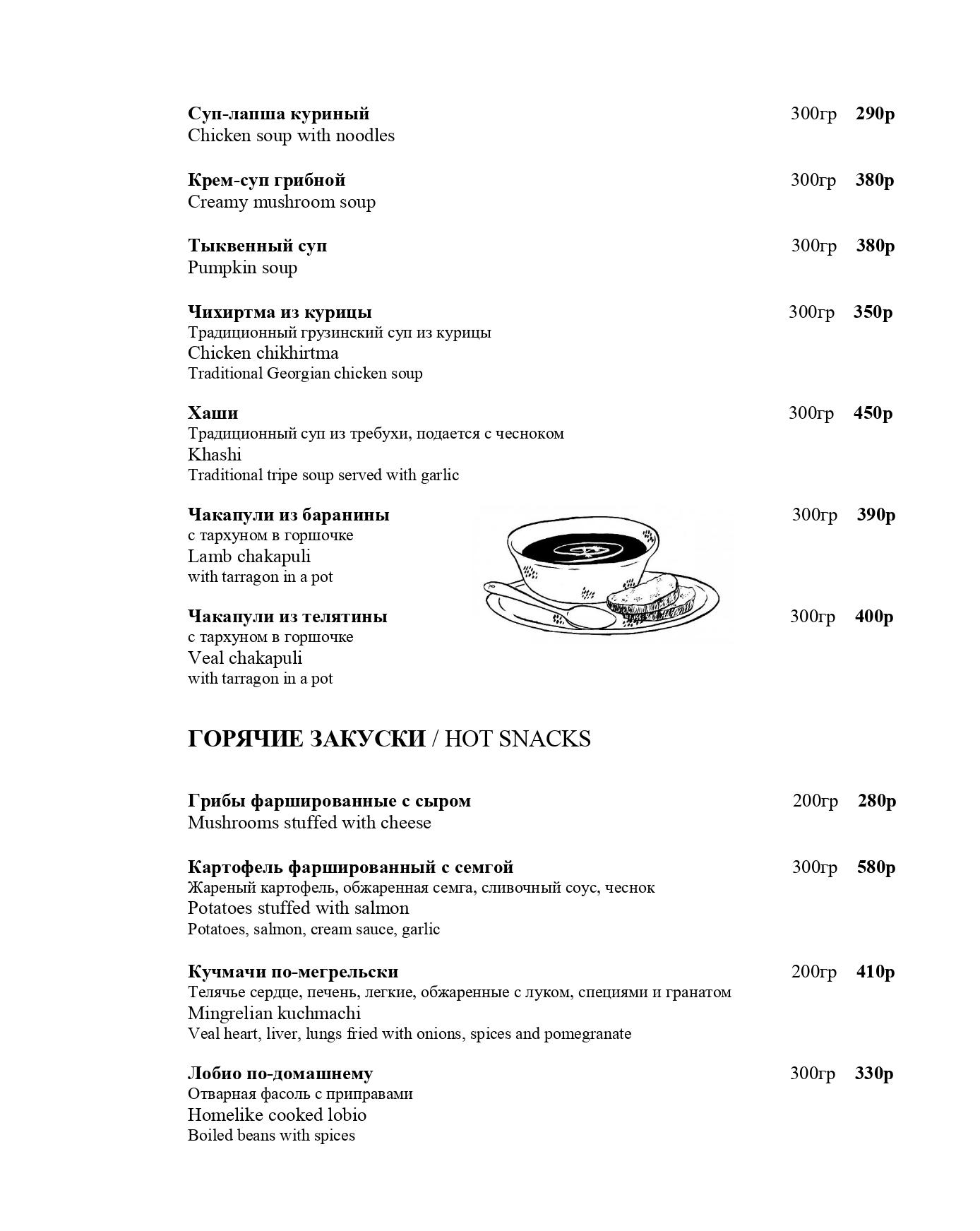 меню павелецкая_page-0007