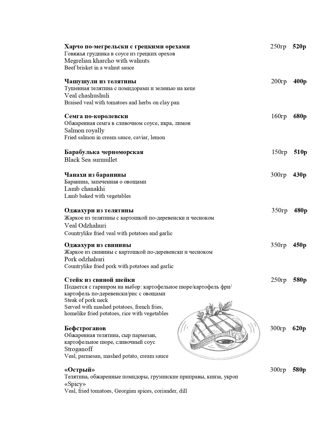 меню павелецкая_page-0009