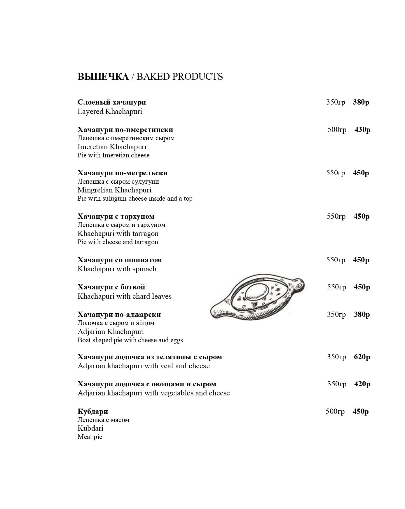 меню павелецкая_page-0011