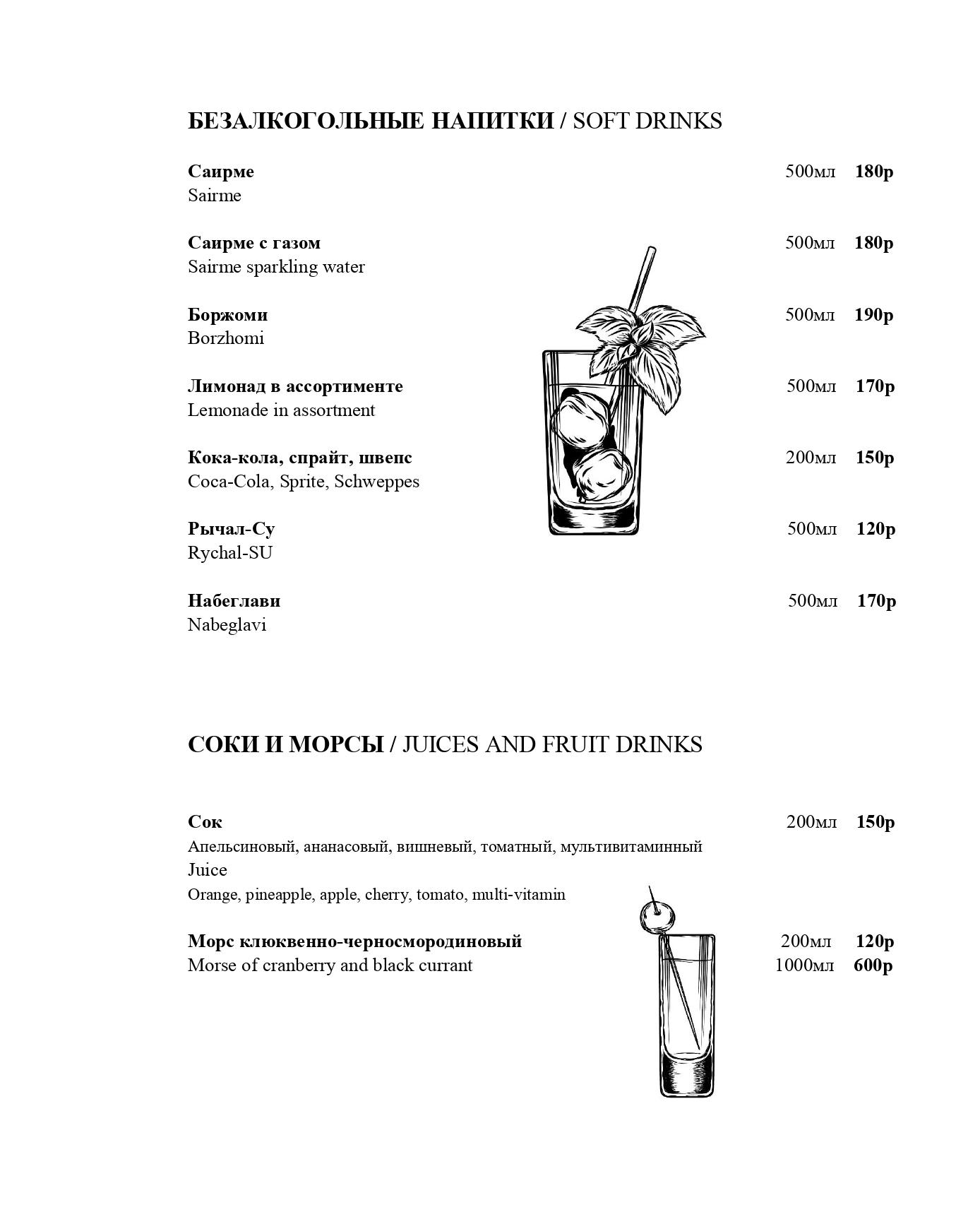 меню павелецкая_page-0017