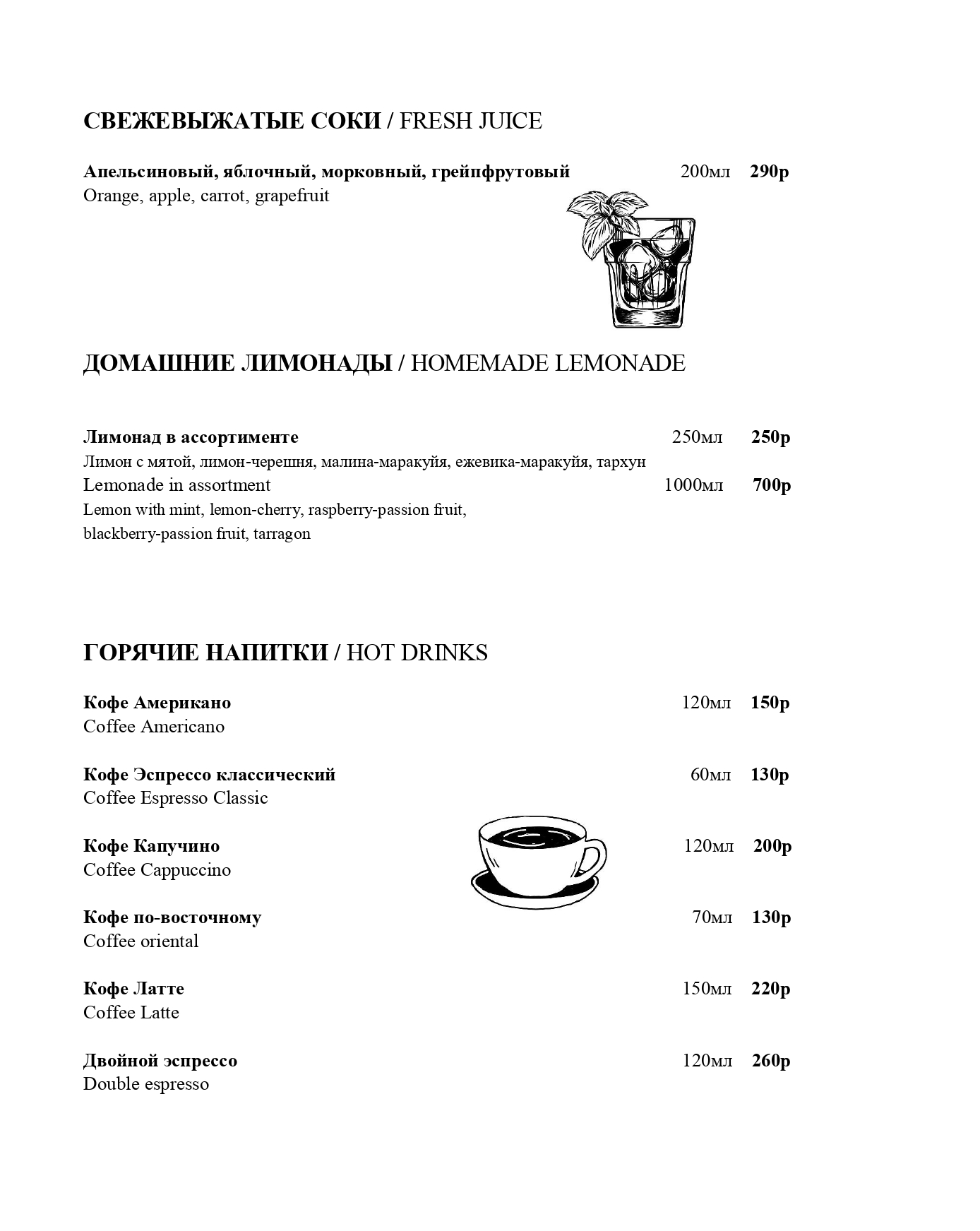 меню павелецкая_page-0018