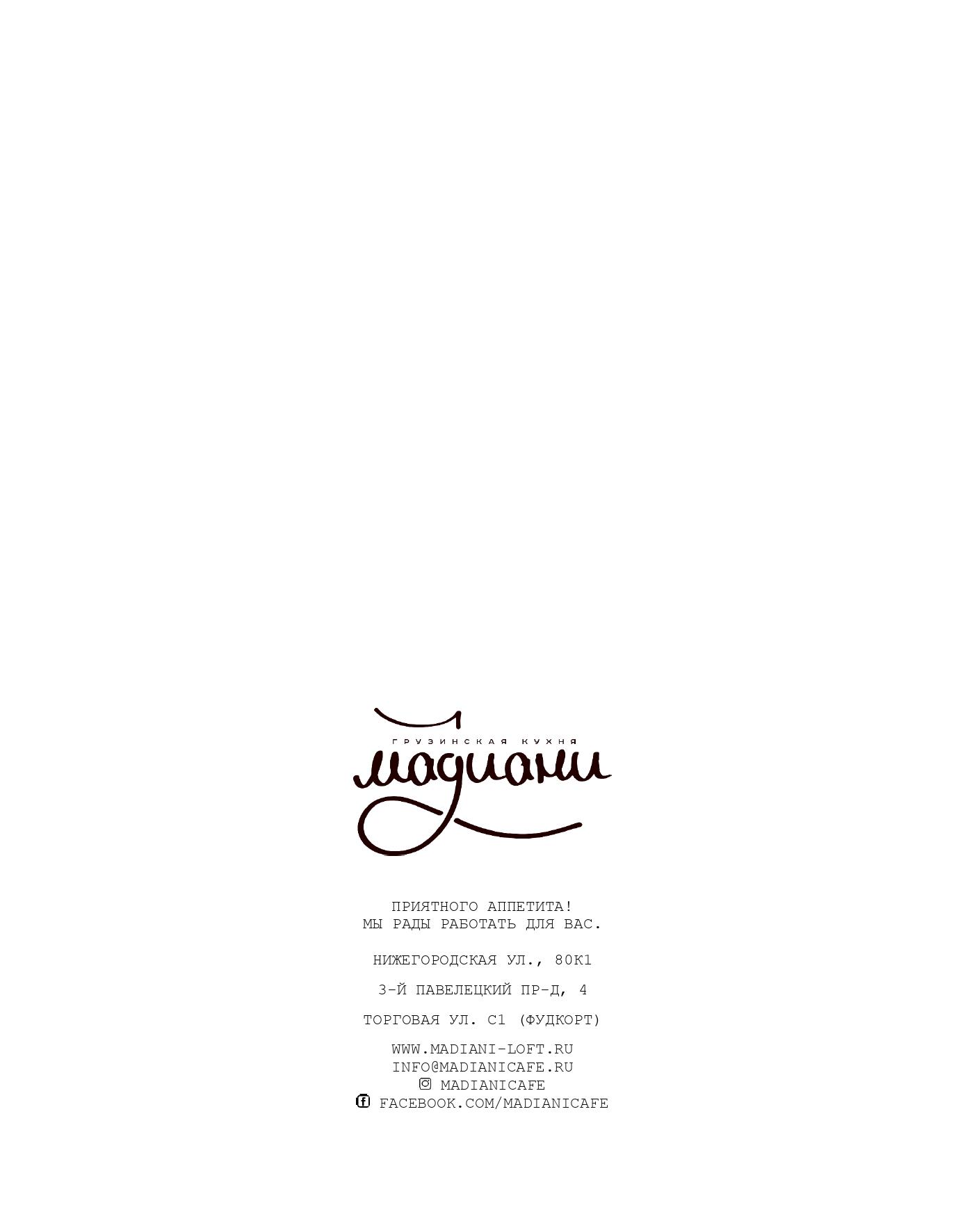 меню павелецкая_page-0020